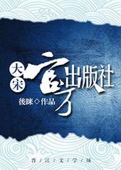 大宋官方出版社
