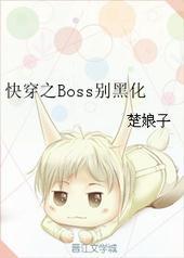 快穿之Boss别黑化