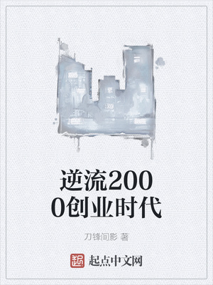 逆流2000创业时代