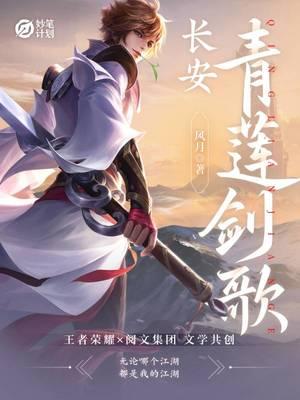 长安:青莲剑歌